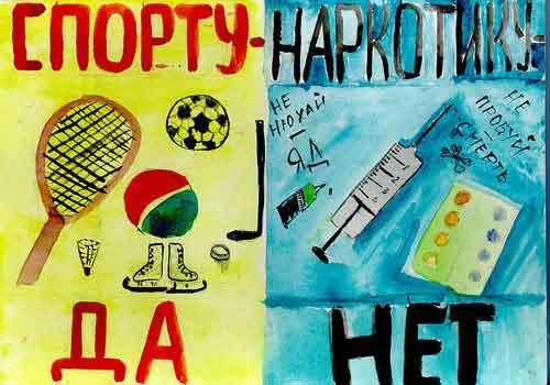 плакаты за здоровый образ жизни картинки