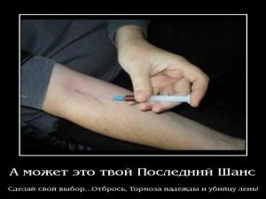 problemy molodezhi 300x225 Наркомания    на всю жизнь или нет ?